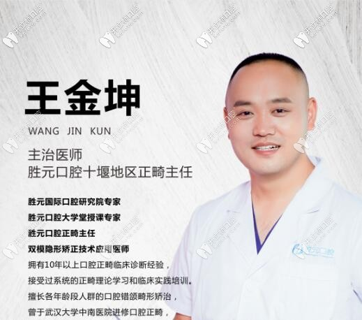十堰胜元口腔王金坤医生