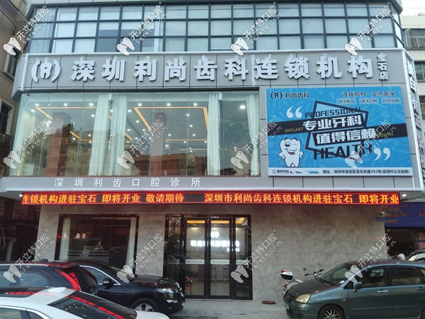 深圳利尚齿科连锁机构