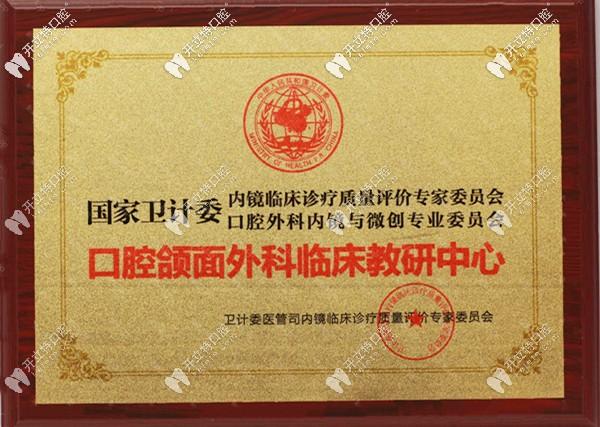 广州中家医家庭医生荣誉资质证书