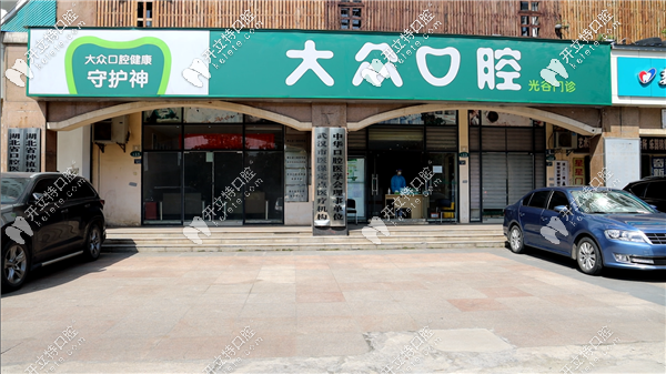 武汉大众口腔光谷门店