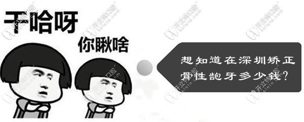 深圳矫正龅牙多少钱