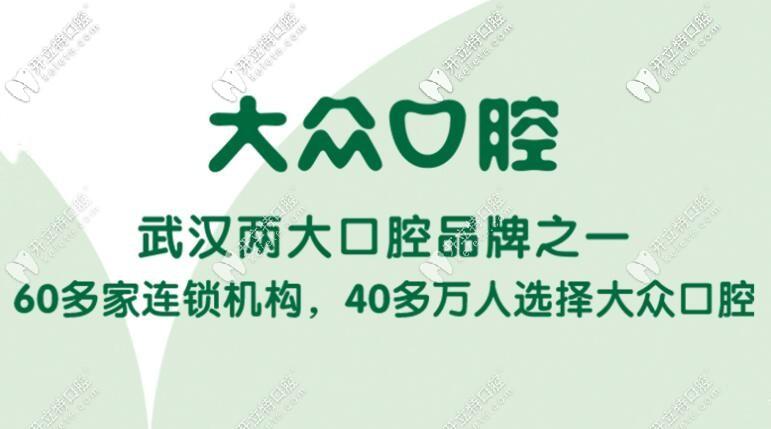武汉大众口腔连锁机构