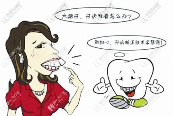 龅牙也可以做矫正