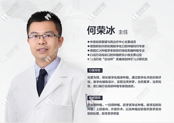 广州穗江口腔门诊部何荣冰