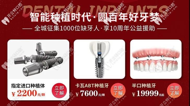 厉害了!重庆成佳牙博士做半口半固定种植牙超低价才要19999