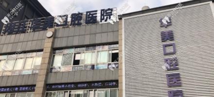 内江华美口腔医院