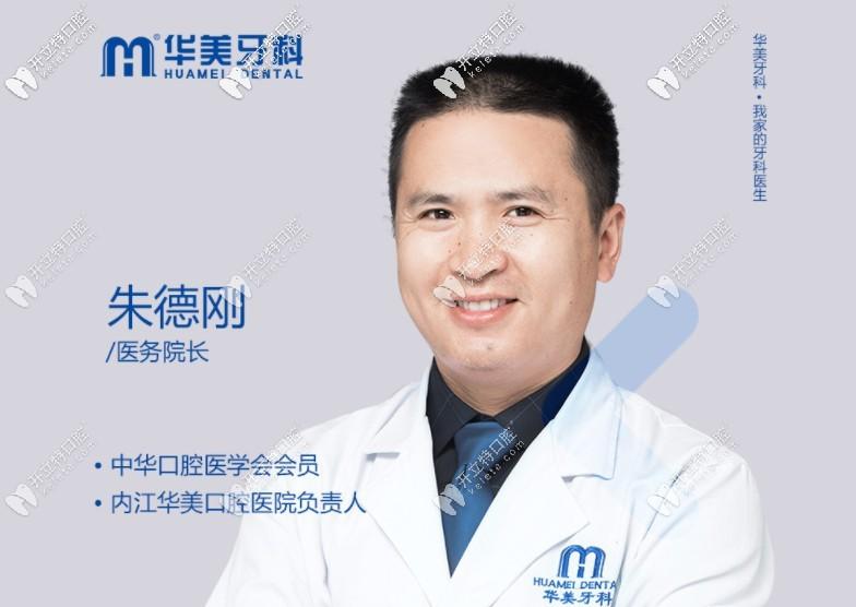内江华美口腔医院朱德刚