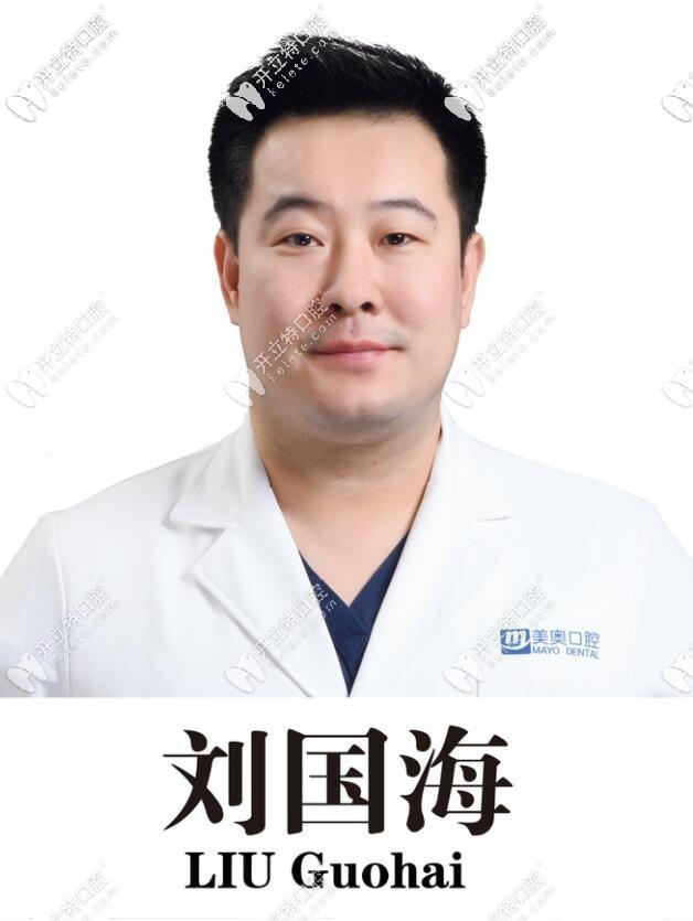 天津美奥口腔医院刘国海