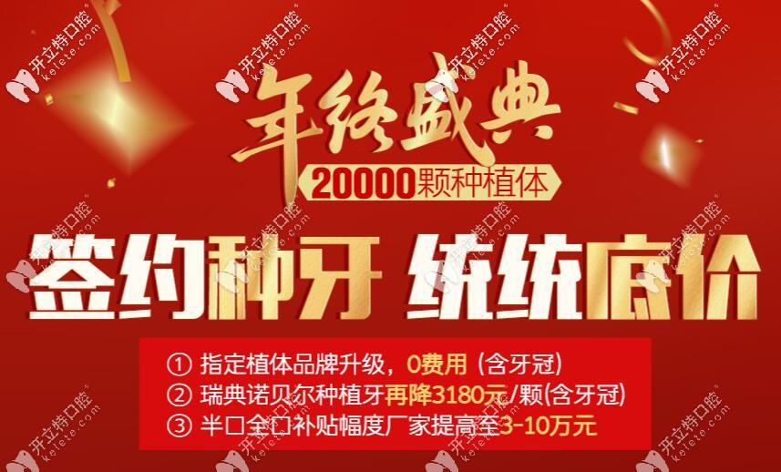 what?北京海淀区中诺口腔做半口全口种植牙价格竟然减免……
