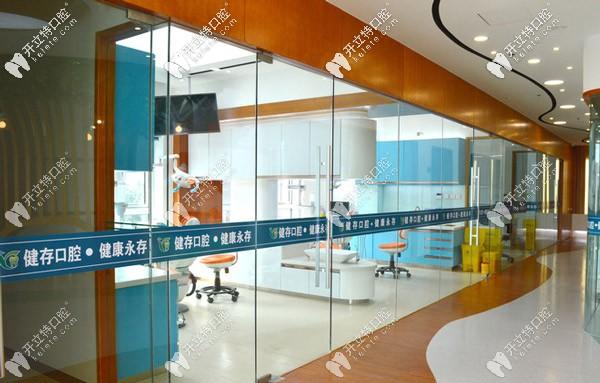 健存口腔诊室