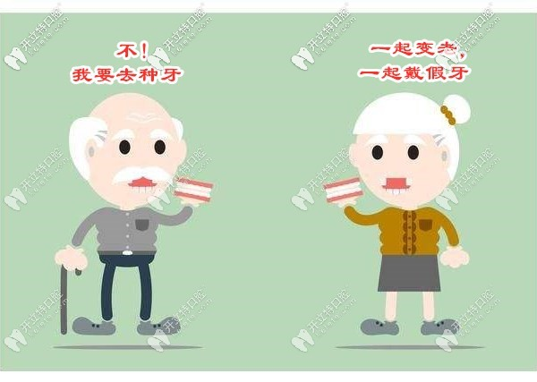 65岁老人全口种了8颗德国camlog种植牙后排骨都敢吃了