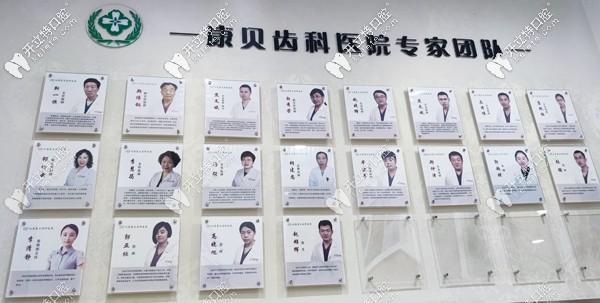 阳泉康贝齿科医院的医疗团队