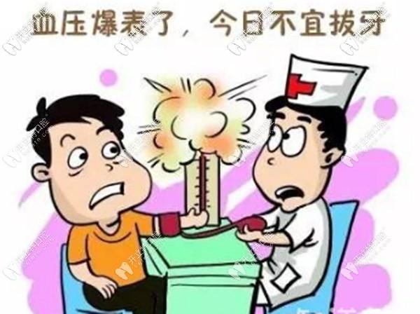为什么说高血压不能拔牙?是有啥副作用和风险吗?