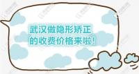 求告知牙齿反颌在武汉汉阳区做隐形矫正的费用要多少?