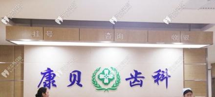 阳泉康贝齿科医院