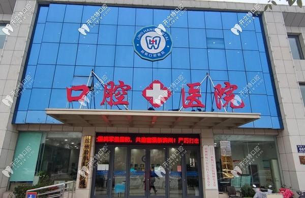 滨州龄航口腔医院
