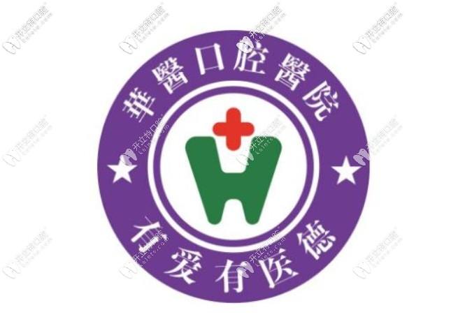 巴中华医口腔医院