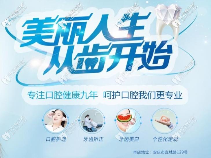 安庆贝尔口腔医院收费怎么样?反正看这整牙价格表还算便宜