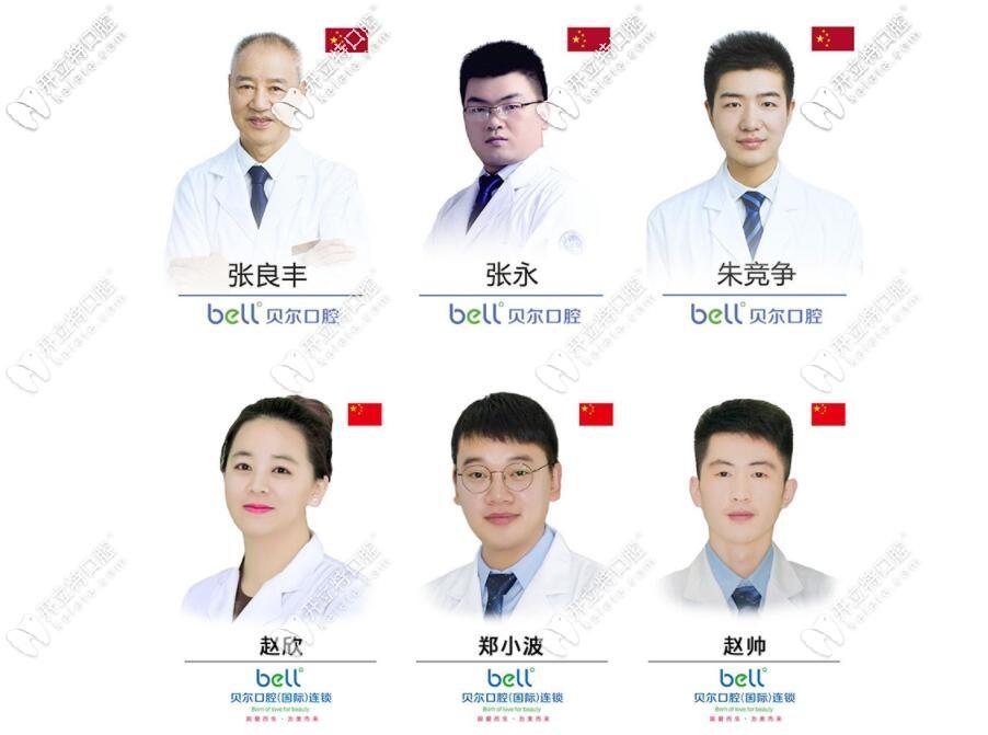 安庆贝尔口腔医生团队