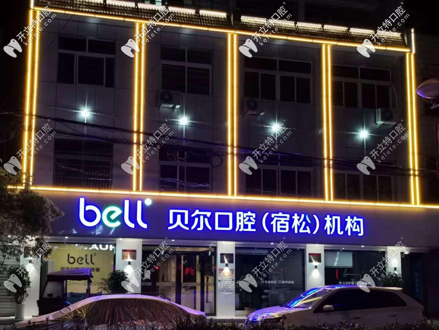 安庆贝尔口腔宿松店