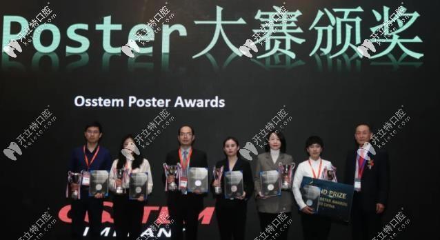 贺!武汉存济口腔王林虎荣获奥齿泰2020年病例Poster大赛三等奖