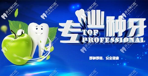 张伯后磨牙缺失,临牙倾斜,在广州越秀区好大夫口腔的种牙记