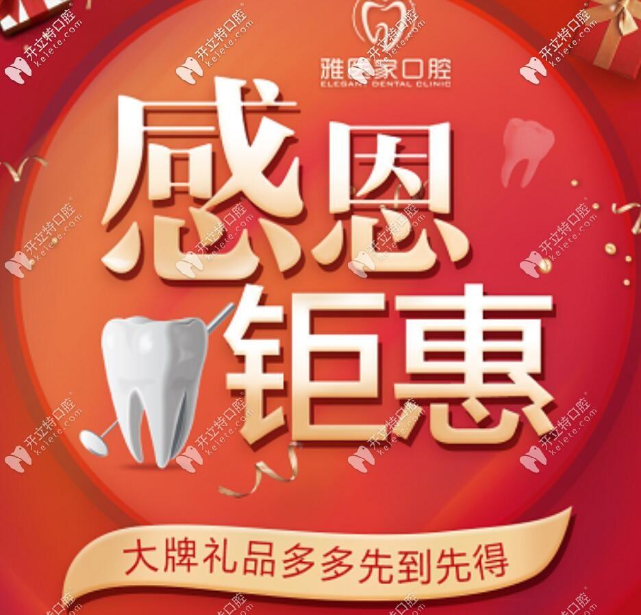 北京朝阳区牙科新制定的德国进口威兰德全瓷牙价格竟……