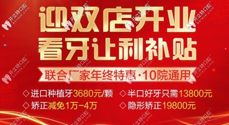 OMG!北京这家好的私立牙科医院做半口种植牙竟然才13800元起
