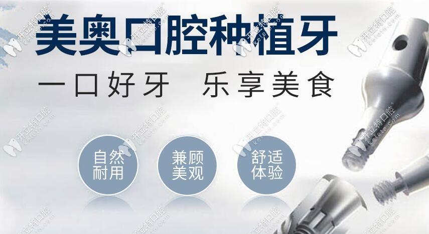 杭州美奥口腔西湖分院的种植牙技术好吗?医生实力值得了解