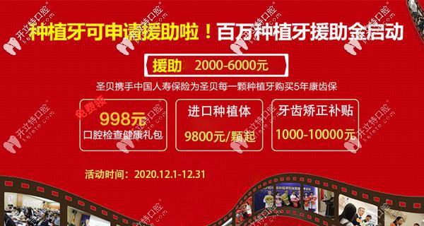 上海圣贝口腔做进口种植牙补贴6000元,就在这申请!