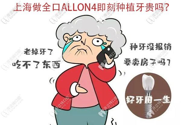 你以为上海做全口ALLON4即刻种植牙的价格很贵?其实费用还好