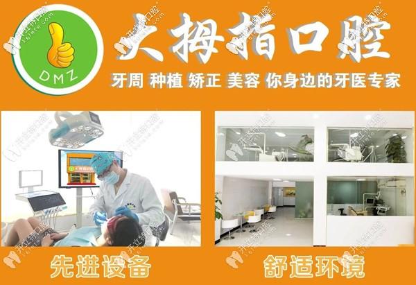 广州增城区大拇指口腔门诊宣传图