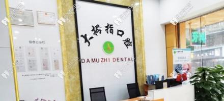 广州大拇指口腔门诊部
