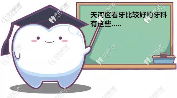 终于知道广州天河区牙科医院哪几家比较好了,也分享给大家