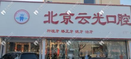 北京云光口腔门诊部