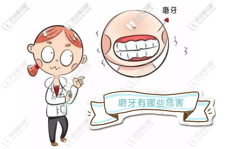 经常磨牙不能忽视,小心有潜在的危害和疾病哦