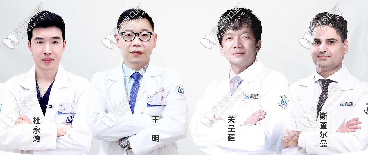 帮你get杭州美奥口腔医生的资质(含西湖和城星机构)