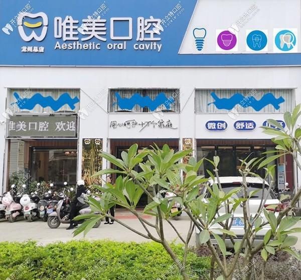 龙州唯美口腔诊所