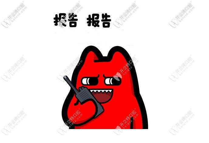 南京市种植牙排名中这几家私立口腔医院种牙费用真便宜