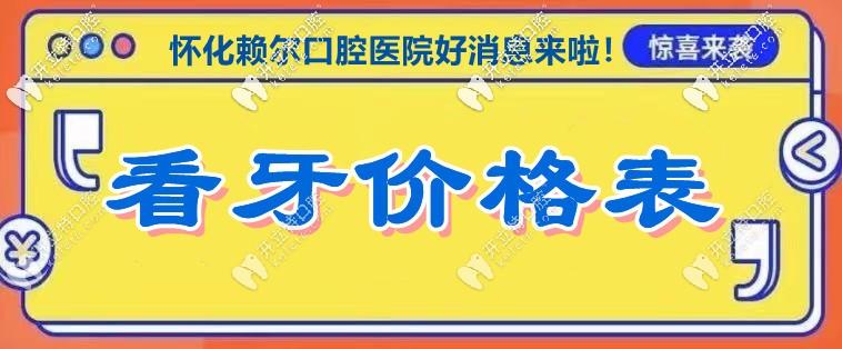 """难得!看到""""怀化鹤城区赖尔牙科的收费价格表""""!"""