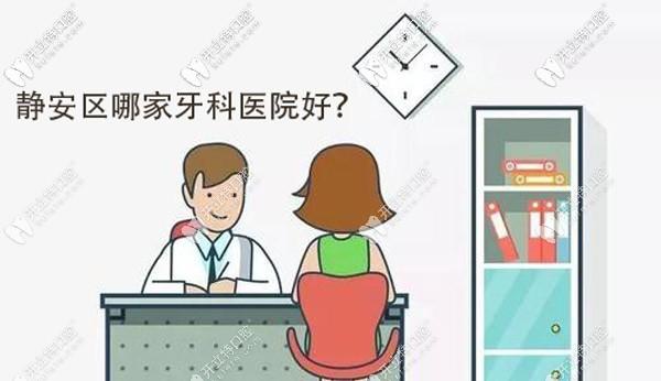 强势推送:上海静安区好的牙科医院名单及详细位置