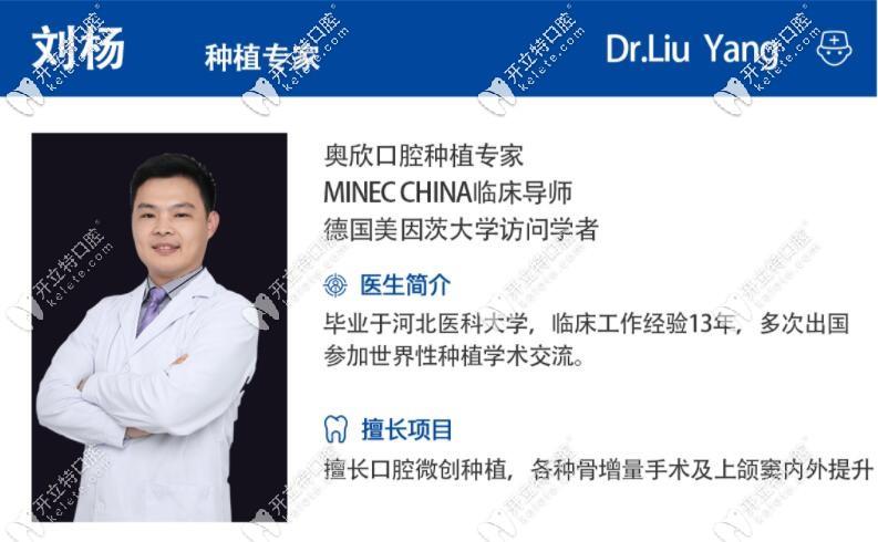 种植医生刘杨介绍