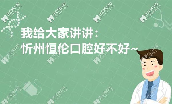 我来告诉你:忻州恒伦口腔门诊好不好,收费贵不贵...