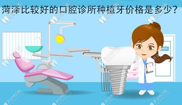各位,菏泽比较好的口腔诊所种植牙价格大概是多少?