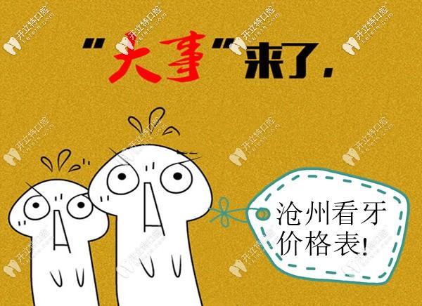 不瞒你说,沧州市区口腔医院的收费价格表刚更新完
