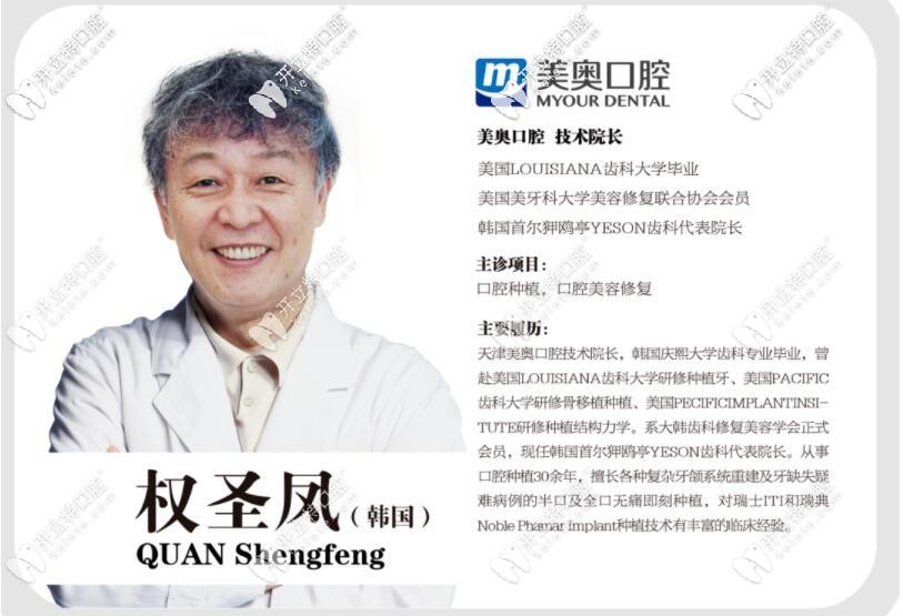 权圣凤教授教授介绍