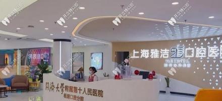 上海雅洁口腔医院