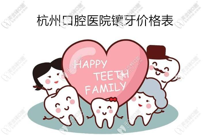 早说有杭州市口腔医院的镶牙价格表,我立马就去做牙冠了