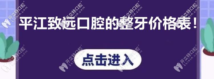 """你注意到""""平江致远口腔的收费价格表""""没? 看牙贵不贵呢!"""