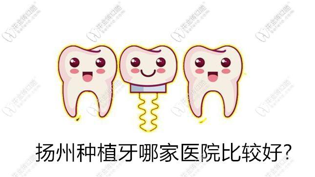 扬州种植牙哪家医院比较好?给你份种植牙医院排名吧